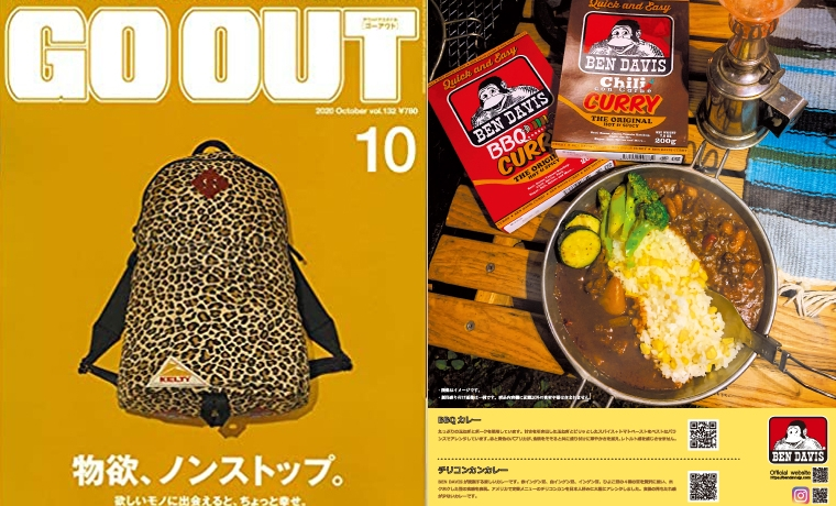 GO OUT 10月号 広告掲載