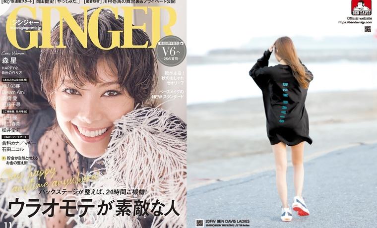 GINGER 10月号広告掲載