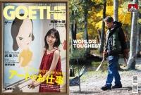 GOETHE 2月号広告掲載