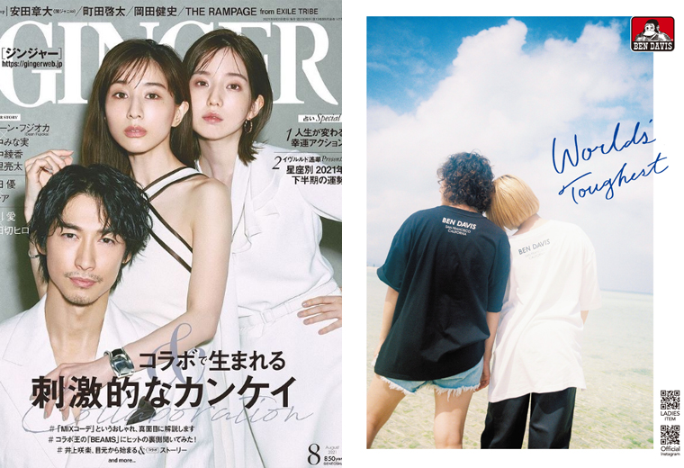 GINGER 8月号雑誌掲載アイテム