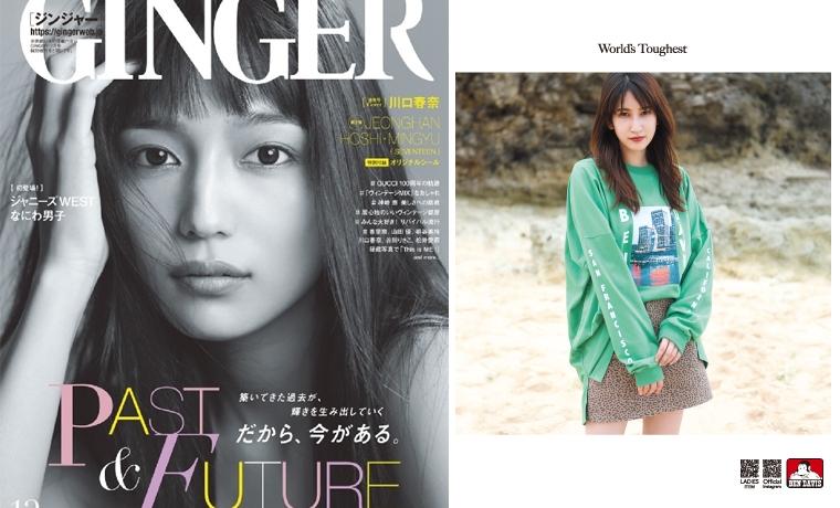 GINGER 12月号雑誌掲載アイテム